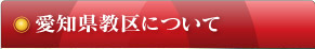 愛知県教区について