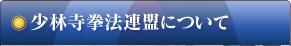 (一財)少林寺拳法連盟について<