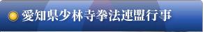 愛知県連行事