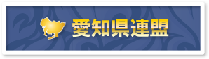 愛知県連盟