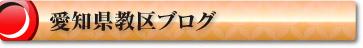 愛知県教区ブログ