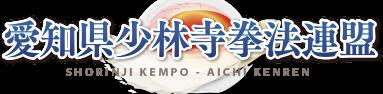愛知県少林寺拳法連盟