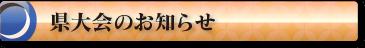 県大会のお知らせ