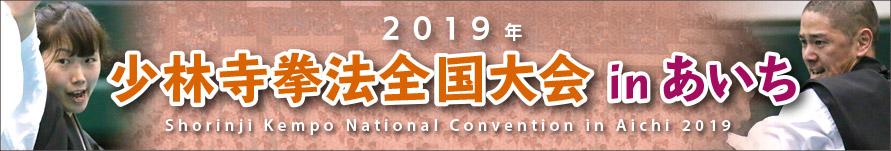 2019年少林寺拳法全国大会 in あいち