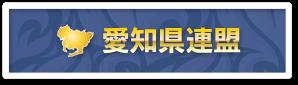 愛知県少林寺拳法連盟TOP