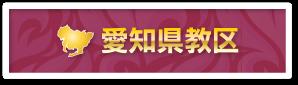 愛知県教区